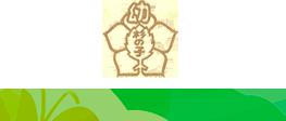 三鷹杉の子幼稚園